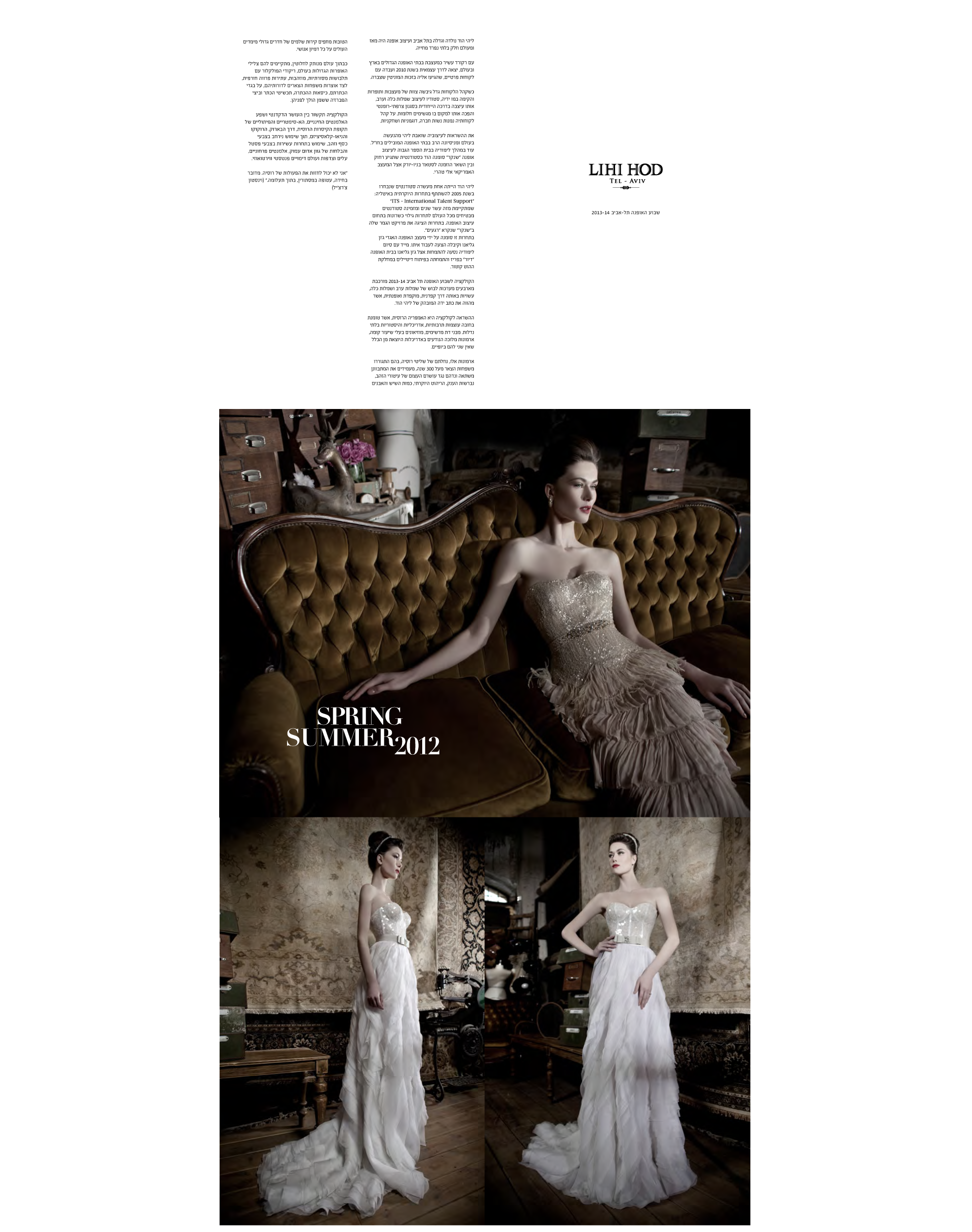 Lihi-Hod-Bridal-Body-04-copy-4-Nadmiz-Graphic-Design-Nadav-Mizrahi